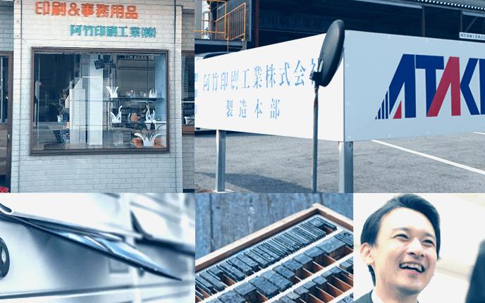 阿竹印刷工業は創業95年を迎える三重県の老舗印刷会社です!